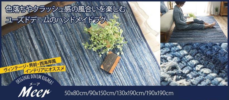 ユーズドデニム使用デニム素材ラグ 『メーア』