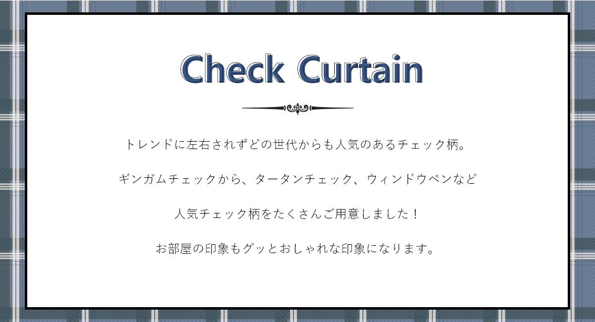 チェックカーテン説明