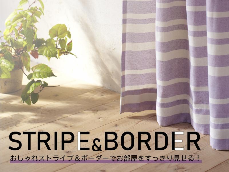 ストライプ・ボーダー柄のカーテン