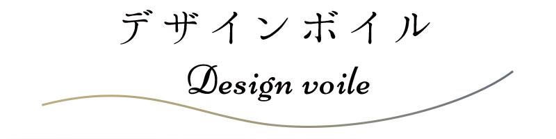 デザインボイル