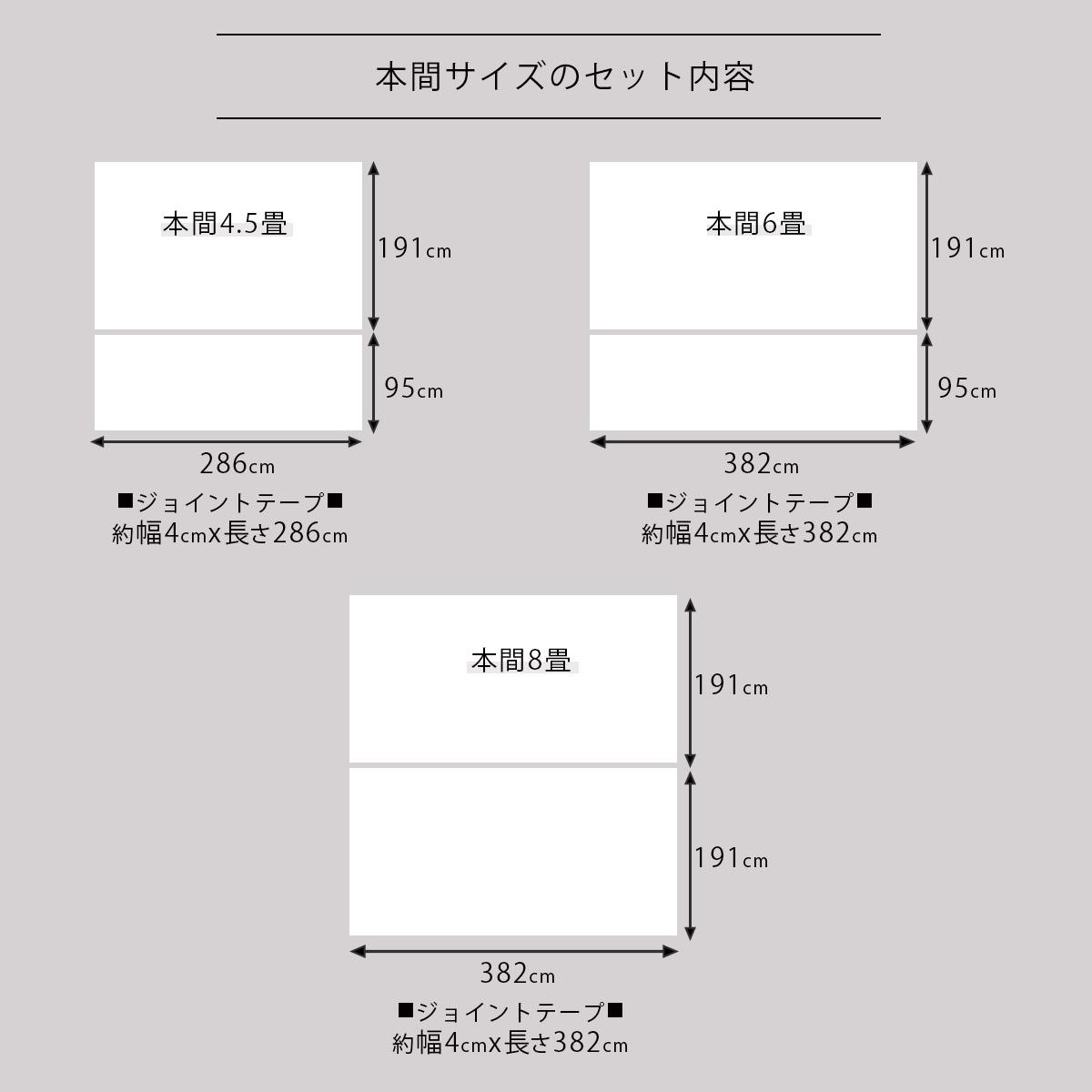 本間サイズラインナップ