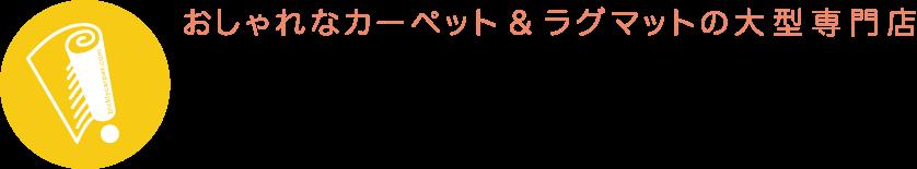 びっくりカーペット,ラグ・カーペットの大型専門店