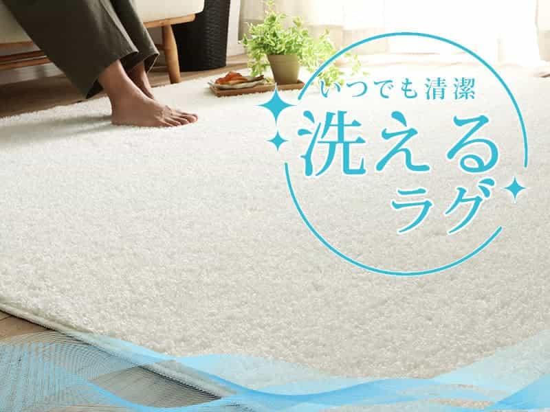 オシャレ!激安洗えるラグはびっくりカーペット