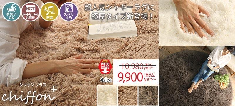【当店オリジナル】極厚!長さ35mmのマイクロファイバーロングシャギー。手洗いOK