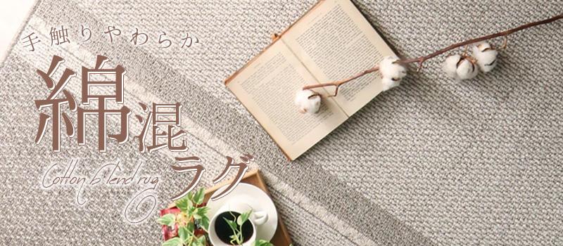 天然素材コットンラグはびっくりカーペット