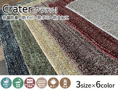 人気の日本製!ソフトでボリューム感のある高機能ミックスカラーラグ『クラテル グレー』