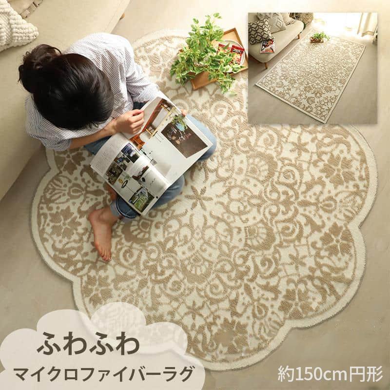 花形カットがカワイイ編み模様のマイクロファイバーラグ 『ドイリ 約150cm円形』