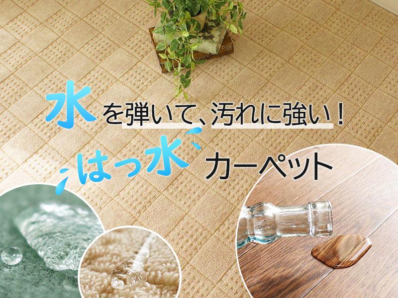 汚れに強い・撥水カーペット・絨毯