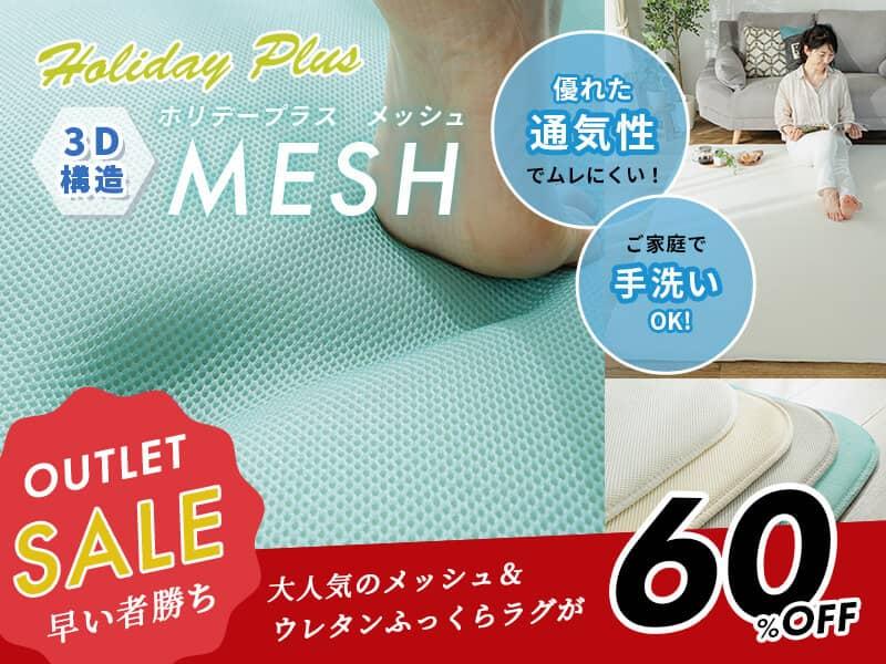 全4色!3D構造メッシュ素材&低反発ウレタンラグ『ホリデープラスメッシュ 』