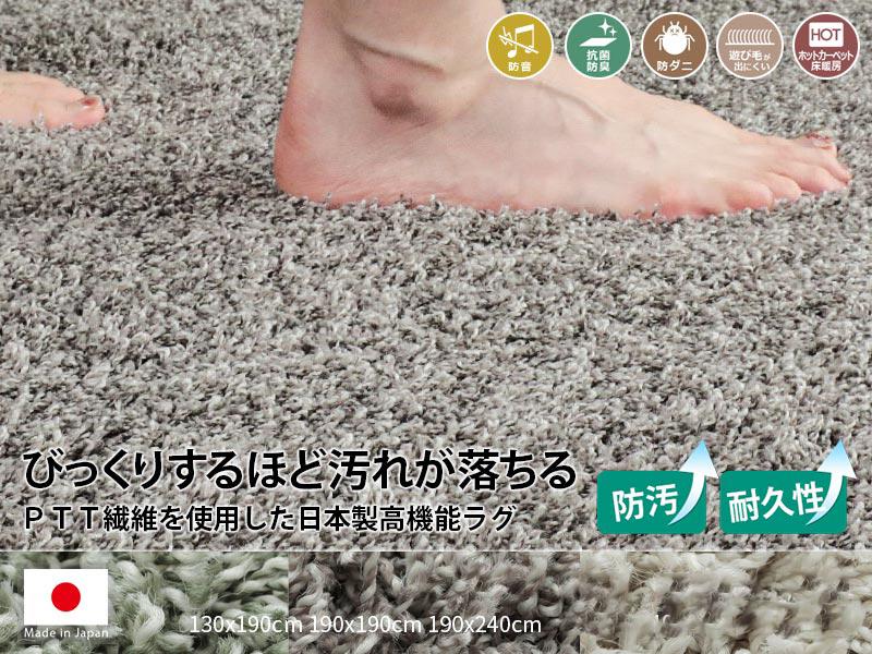 びっくりするほど汚れが落ちる高機能日本製シャギーラグ『ホーラ グレー』