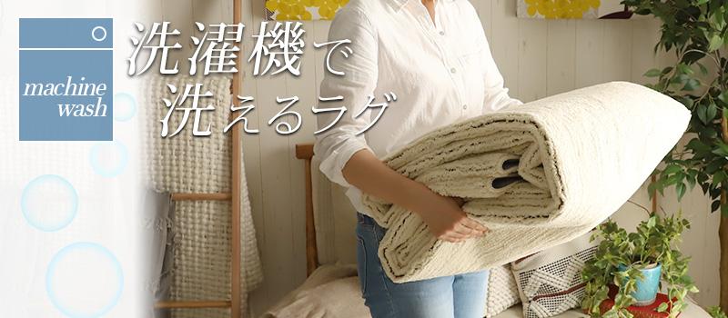 激安!お洒落で清潔洗えるラグはびっくりカーペット