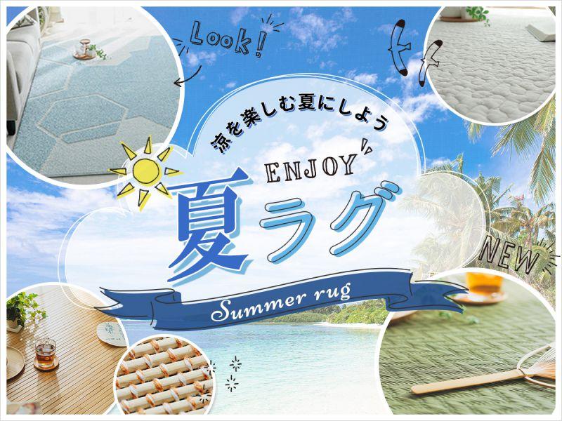 涼感・夏向けラグ特集