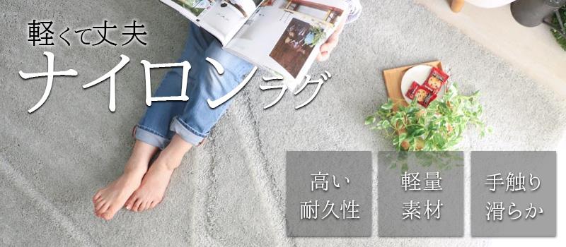 耐久性のあるナイロンラグはびっくりカーペット