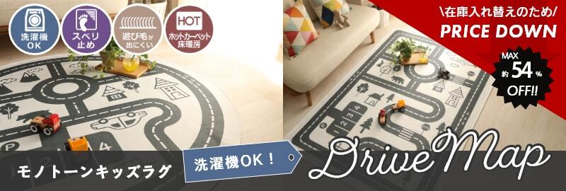 【アウトレット】 ドライブ