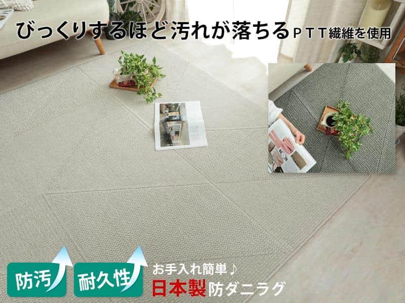 びっくりするほど汚れが落ちる高機能日本製デザインラグ『トーロ グレー』