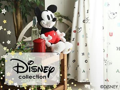 ディズニーカーテン