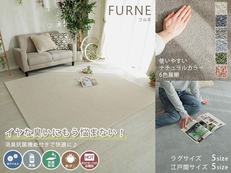 機能充実の日本製で安心・安全!お部屋に合わせやすい無地のラグ フルネ