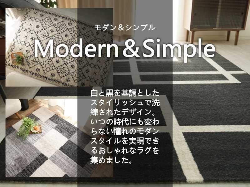 モダン&シンプル