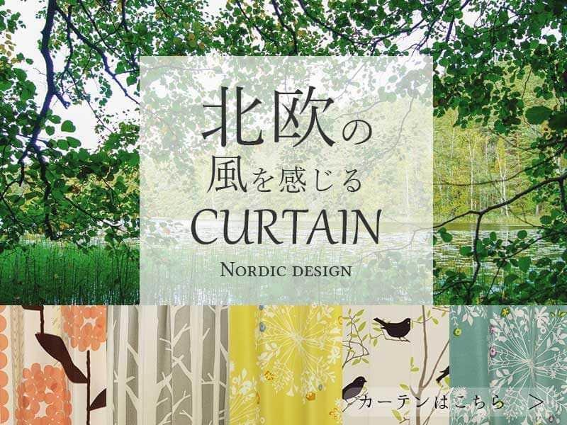 北欧デザイン カーテン