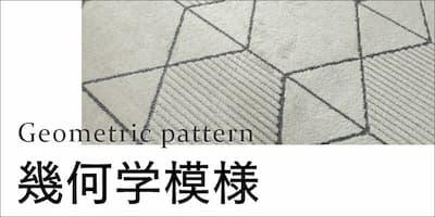 幾何学模様から選ぶ