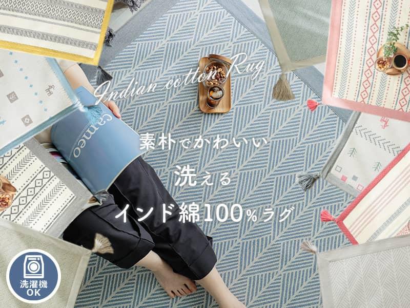 インド綿100%カジュアルラグ