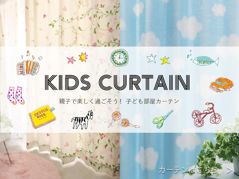 子供部屋に キッズ・カジュアル カーテン