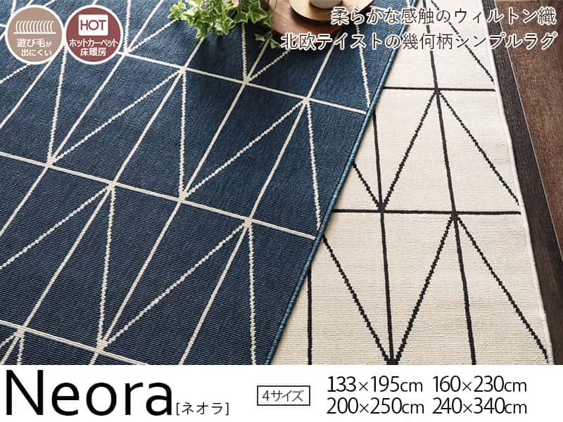 ウィルトン織の幾何柄シンプルラグ ネオラ