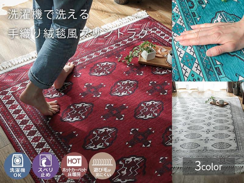 手織り絨毯風プリントサマーン