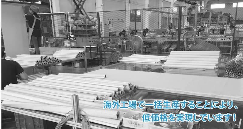 海外工場で一括生産