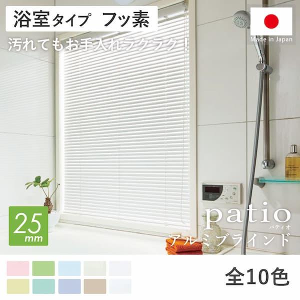 アルミブラインド パティオ 浴室タイプ フッ素コート