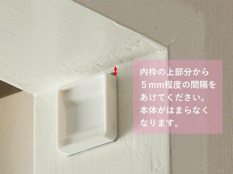 取付方法4