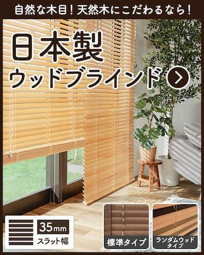 日本製ウッドブラインド