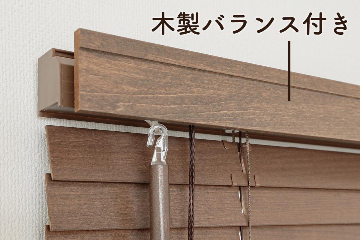 木製バランス付き