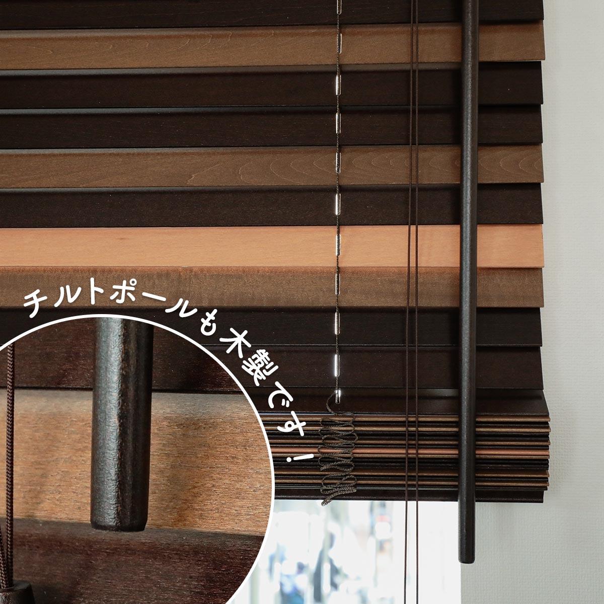 日本製ウッドブラインド ランダムウッド チョコブラウン04