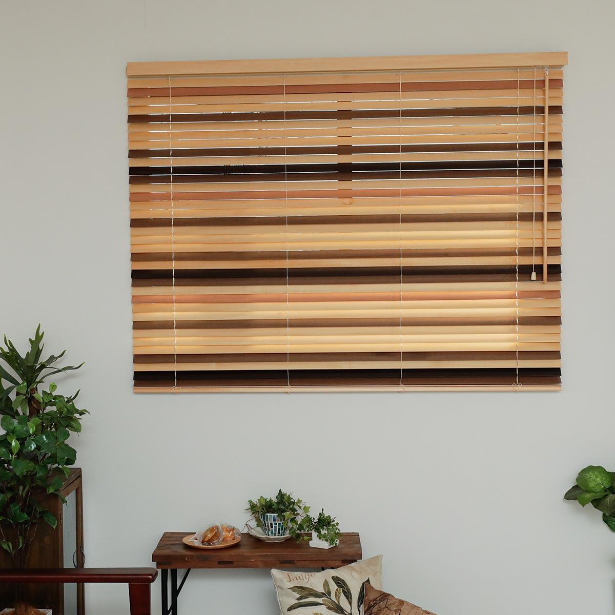 リビングにおすすめ木製ブラインド