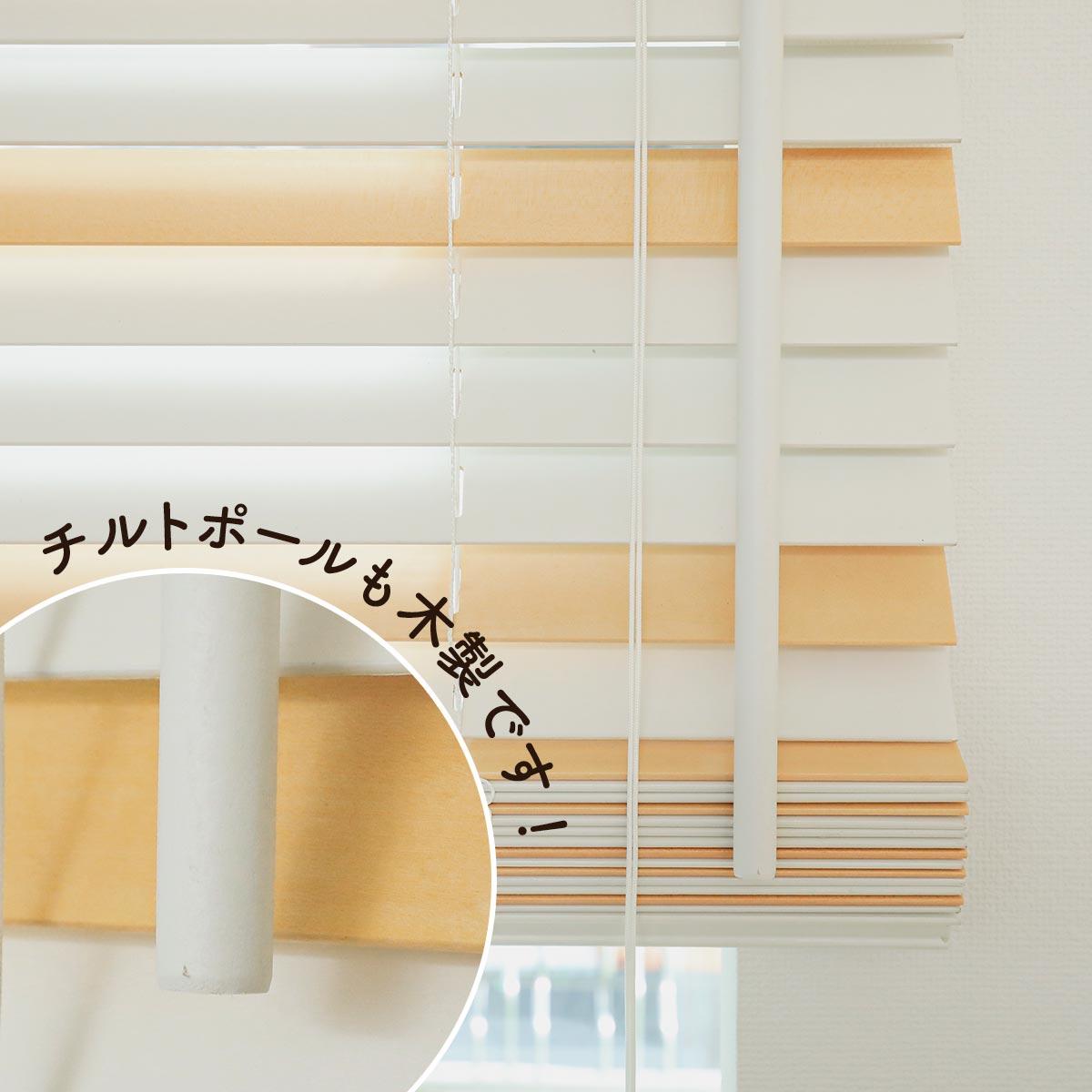 日本製ウッドブラインド ランダムウッド ホワイト04