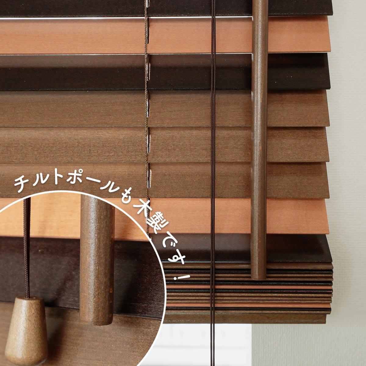 日本製ウッドブラインド ランダムウッド ウォールナット04