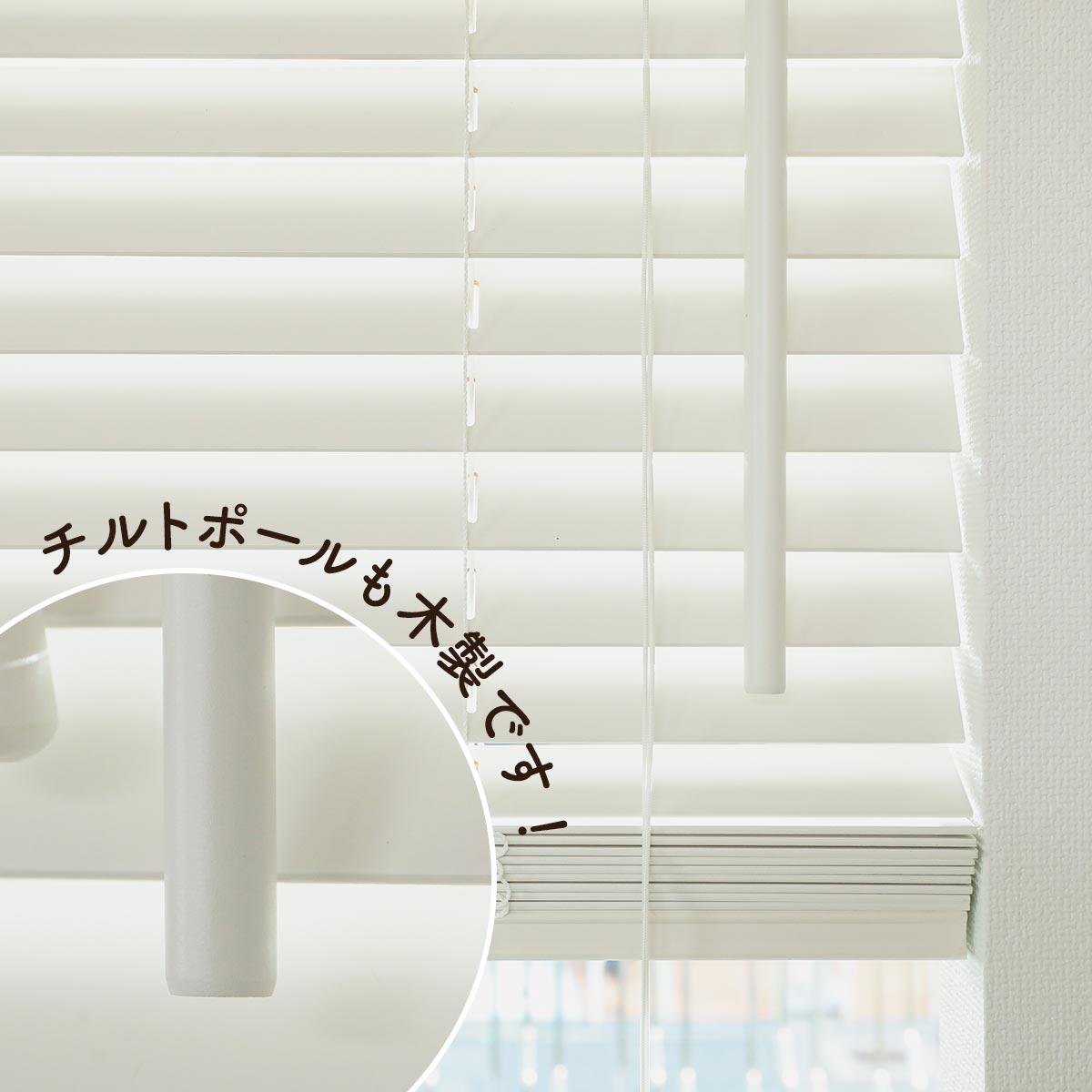 日本製ウッドブラインド 標準タイプ ホワイト04