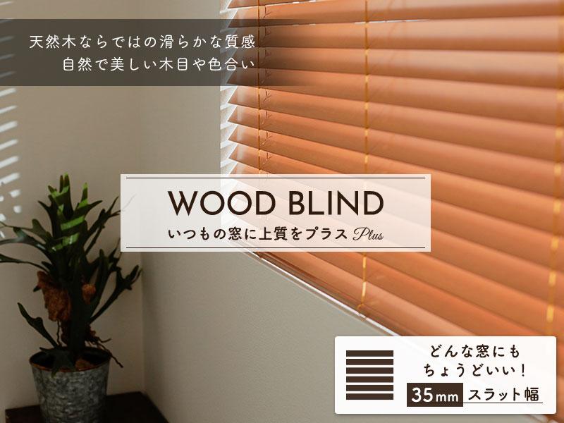日本製ウッドブラインド 標準タイプ ミディアムチェリー