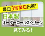 日本製ロールスクリーン