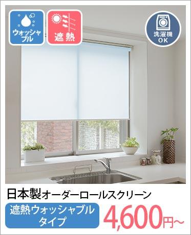 日本製オーダーロールスクリーン 遮熱ウォッシャブルタイプ