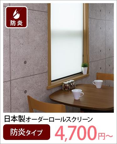 日本製オーダーロールスクリーン 防炎タイプ