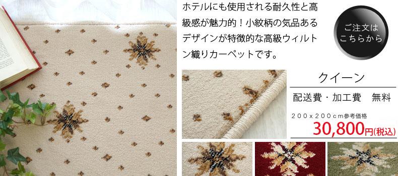 ホテルにも使用される耐久性と高級感が魅力的!小紋柄の気品のあるデザインが特徴的な高級ウィルトン織りカーペットです。 ご注文はこちらから クィーン アイボリー