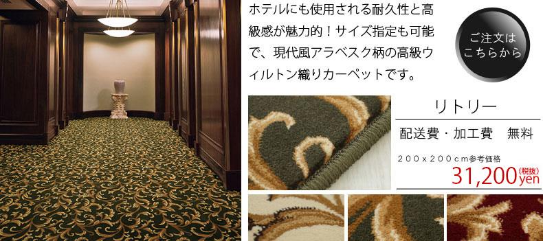 ホテルにも使用される耐久性と高級感が魅力的!サイズ指定も可能で、現在風アラベスク柄の高級ウィルトン織りカーペットです。 ご注文はこちらから リトリー グリーン