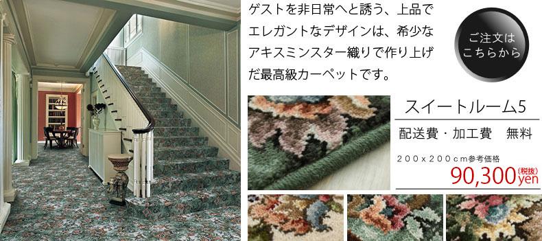 ゲストを非日常へと誘う、上品でエレガントなデザインは、希少なアキスミンスター織りで作り上げた最高級カーペットです。 ご注文はこちらから スイートルーム5 グリーン