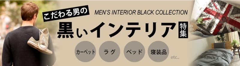 黒いインテリアにぴったりのラグ&カーペット