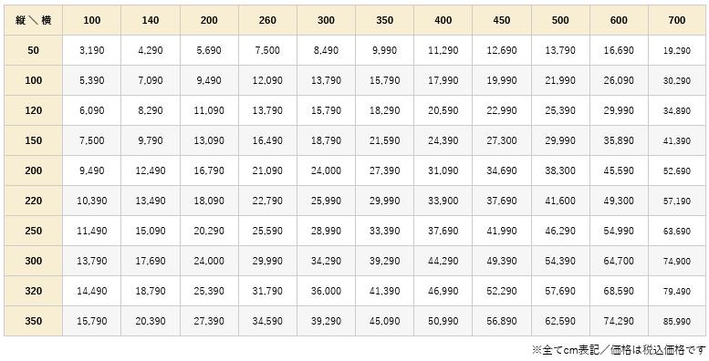 レイーラ価格表