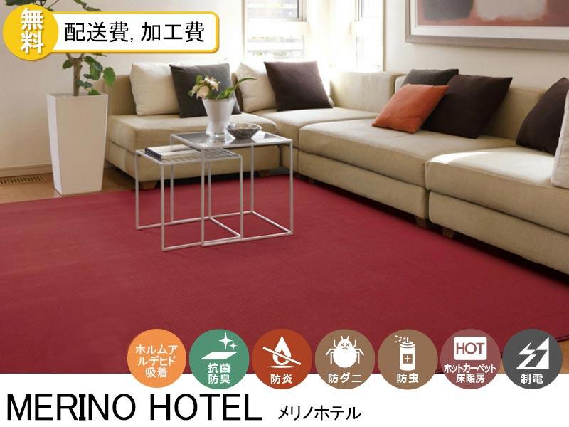 メリノホテル