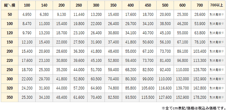 クルー価格表