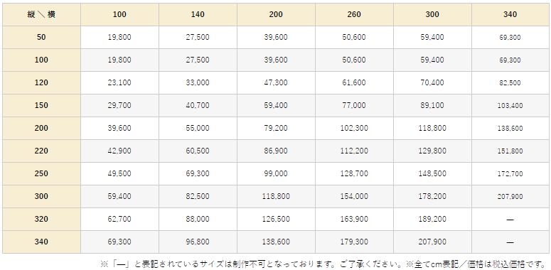 エクル価格表